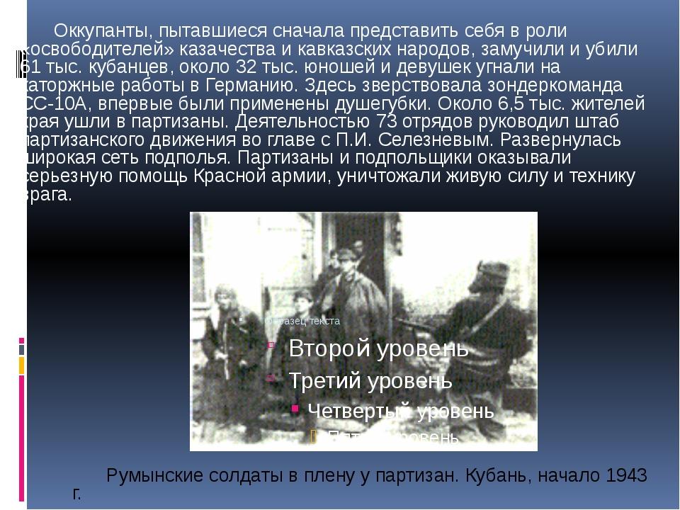 Оккупанты, пытавшиеся сначала представить себя в роли «освободителей» казаче...