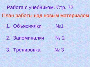Работа с учебником. Стр. 72 План работы над новым материалом Объяснялки №1 За