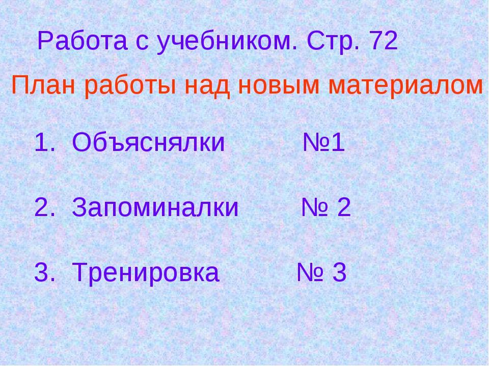 Работа с учебником. Стр. 72 План работы над новым материалом Объяснялки №1 За...