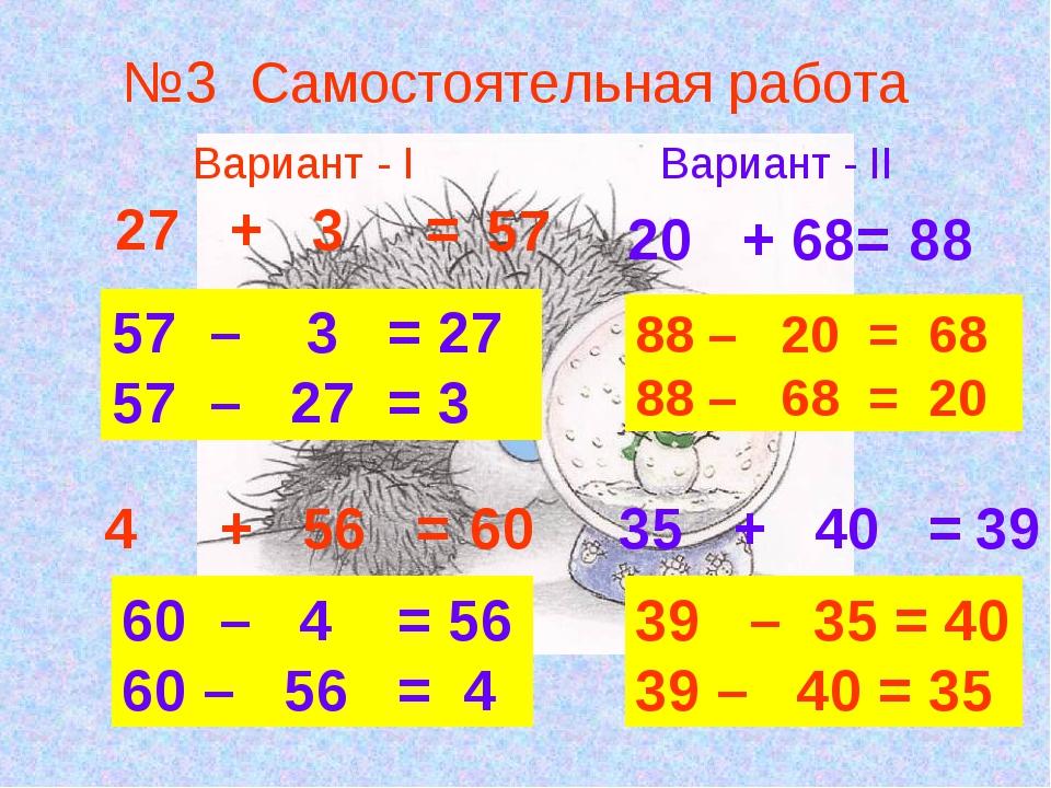 №3 Самостоятельная работа 27 + 3 = 4 + 56 = 20 + 68= 35 + 40 = 57 – 3 = 27 57...