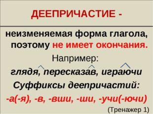 ДЕЕПРИЧАСТИЕ - неизменяемая форма глагола, поэтому не имеет окончания. Наприм