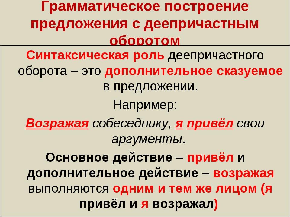 Грамматическое построение предложения с деепричастным оборотом Синтаксическая...