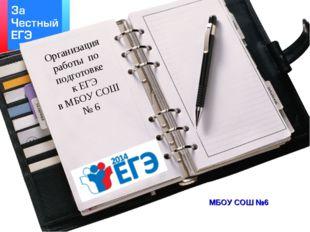 Организация работы по подготовке к ЕГЭ в МБОУ СОШ № 6 МБОУ СОШ №6