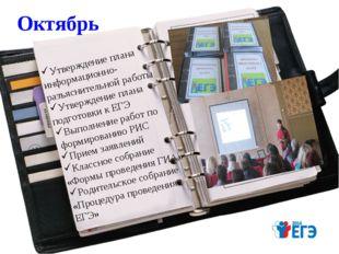 Октябрь Утверждение плана информационно- разъяснительной работы Утверждение п