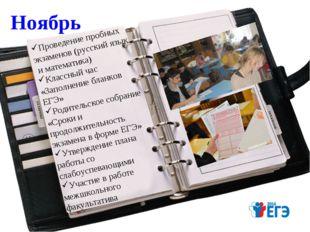 Ноябрь Проведение пробных экзаменов (русский язык и математика) Классный час