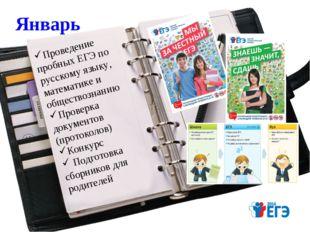 Январь Проведение пробных ЕГЭ по русскому языку, математике и обществознанию