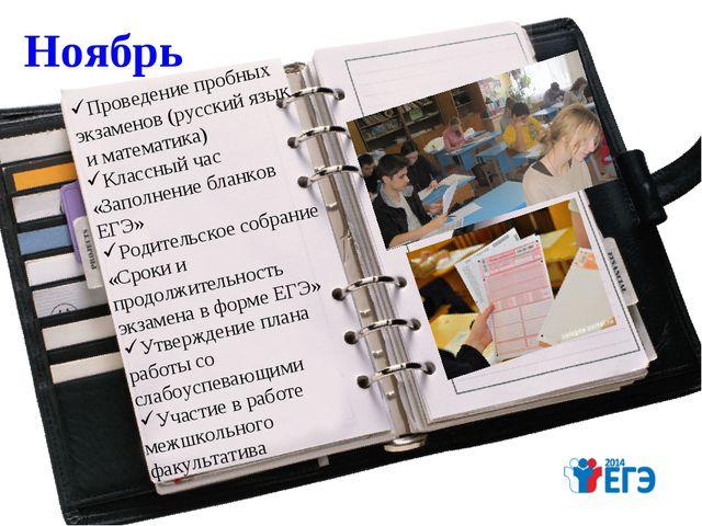 Ноябрь Проведение пробных экзаменов (русский язык и математика) Классный час...
