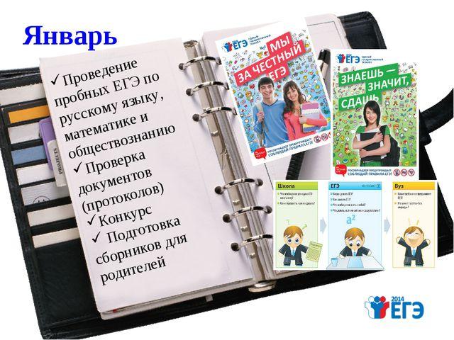Январь Проведение пробных ЕГЭ по русскому языку, математике и обществознанию...