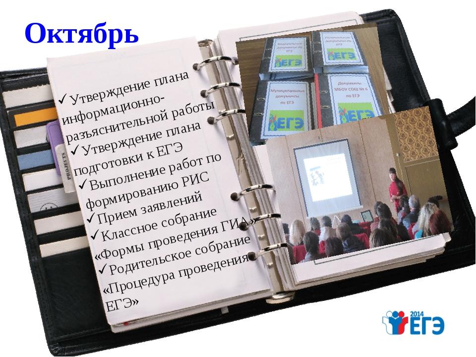 Октябрь Утверждение плана информационно- разъяснительной работы Утверждение п...