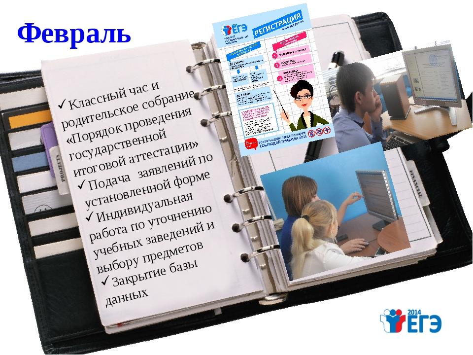 Февраль Классный час и родительское собрание «Порядок проведения государствен...