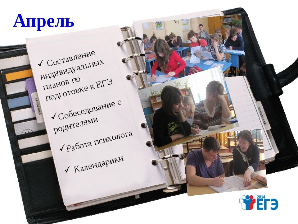 Апрель Составление индивидуальных планов по подготовке к ЕГЭ Собеседование с...