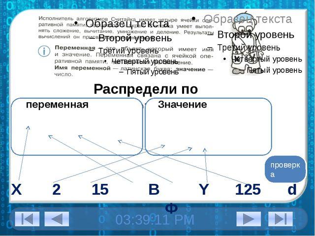 Х 2 15 В Y 125 d Ф проверка Распредели по блокам переменная Значение