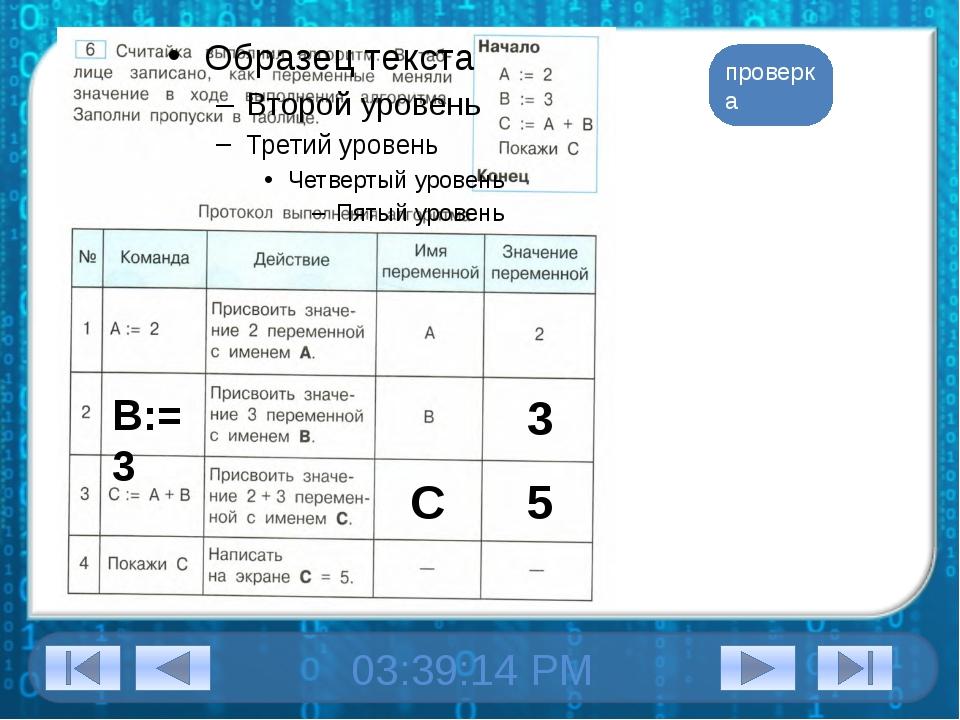 проверка В:= 3 3 С 5