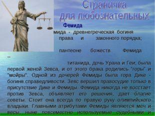 Фемида Фемида - древнегреческая богиня права и законного порядка; в пантеоне