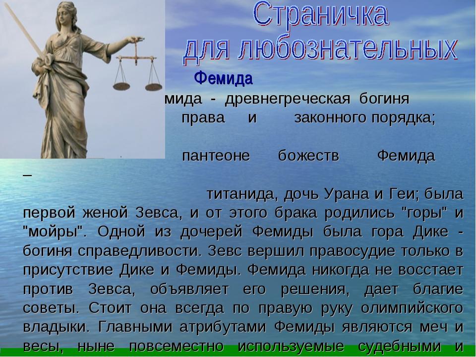 Фемида Фемида - древнегреческая богиня права и законного порядка; в пантеоне...