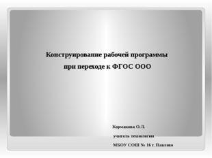 Конструирование рабочей программы при переходе к ФГОС ООО Кормакова О.Л. учи