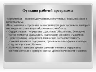 Функции рабочей программы -Нормативная - является документом, обязательным д