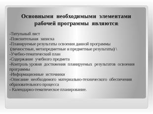 Основными необходимыми элементами рабочей программы являются: -Титульный лис
