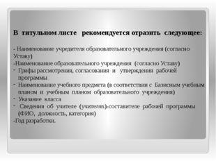 В титульном листе рекомендуется отразить следующее: - Наименование учредител