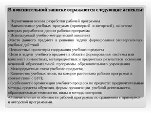 В пояснительной записке отражаются следующие аспекты: - Нормативная основа ра