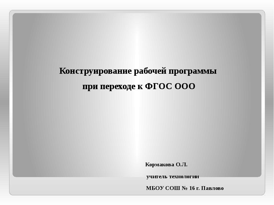 Конструирование рабочей программы при переходе к ФГОС ООО Кормакова О.Л. учи...