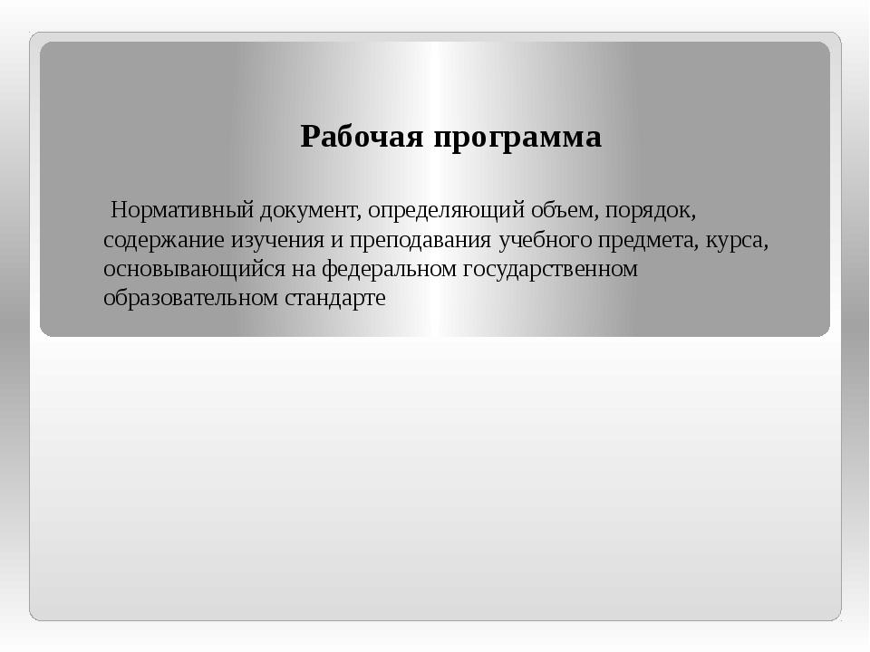 Рабочая программа Нормативный документ, определяющий объем, порядок, содержан...