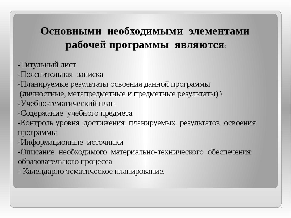 Основными необходимыми элементами рабочей программы являются: -Титульный лис...
