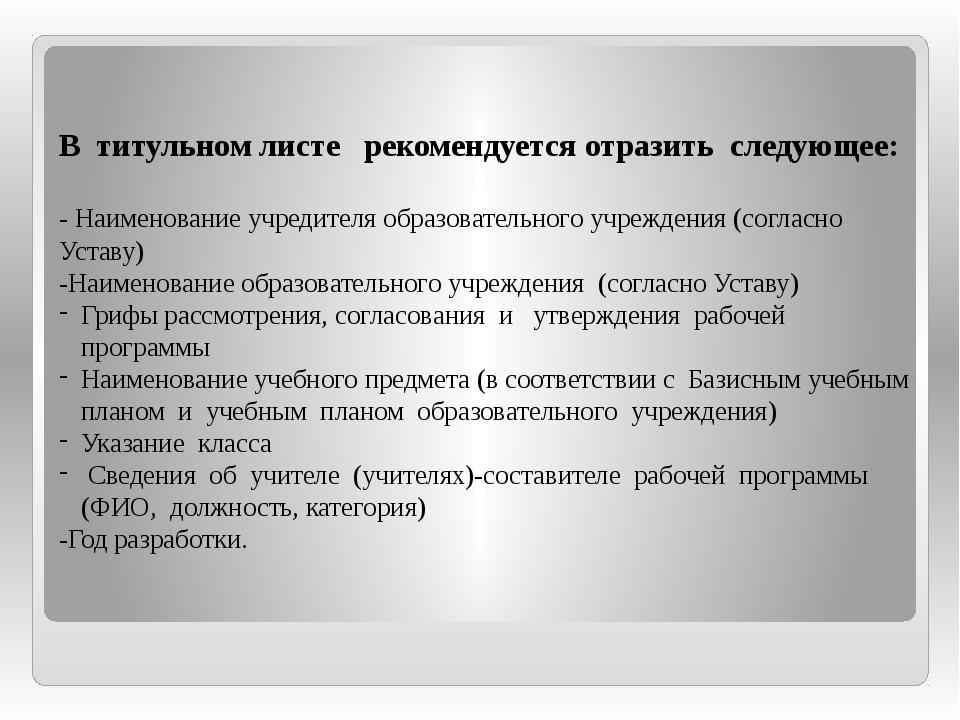 В титульном листе рекомендуется отразить следующее: - Наименование учредител...