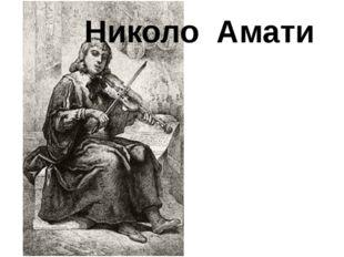 Николо Амати