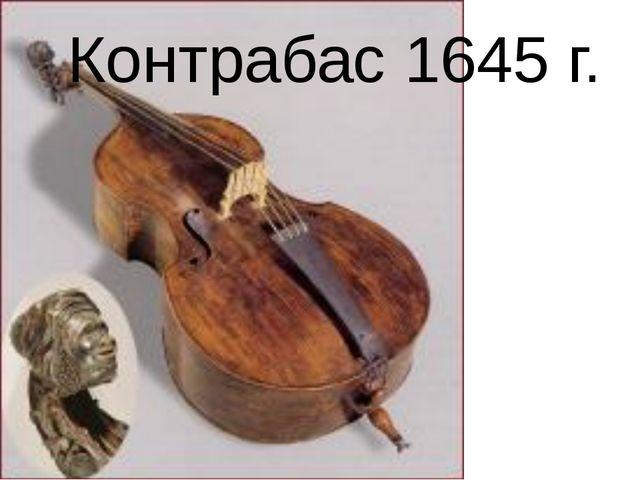 Контрабас 1645 г.
