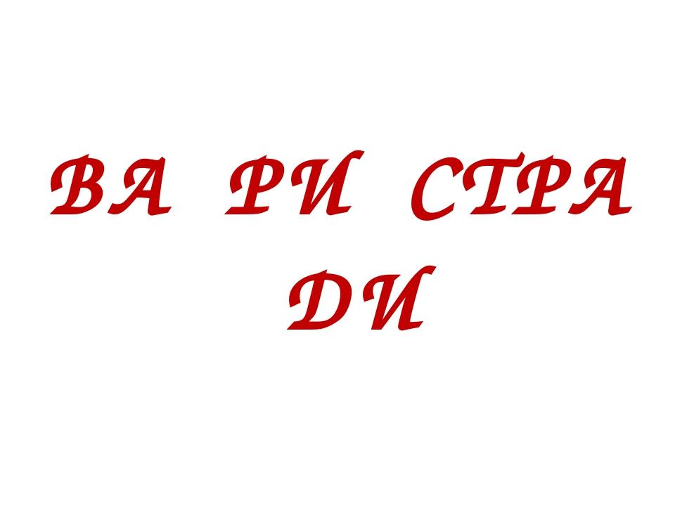 ВА РИ СТРА ДИ