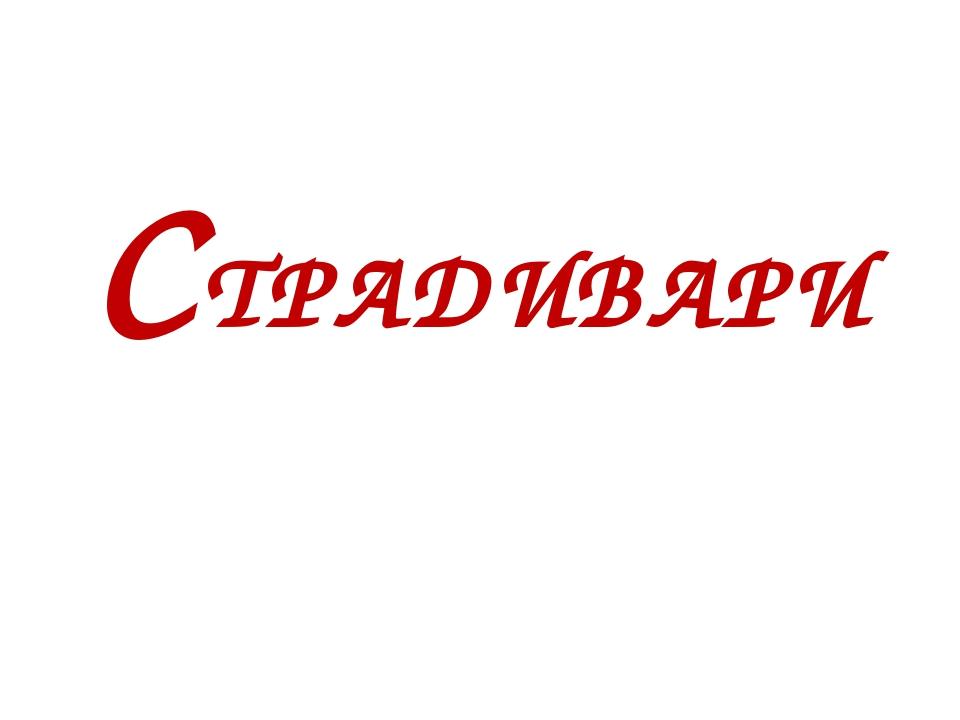 СТРАДИВАРИ