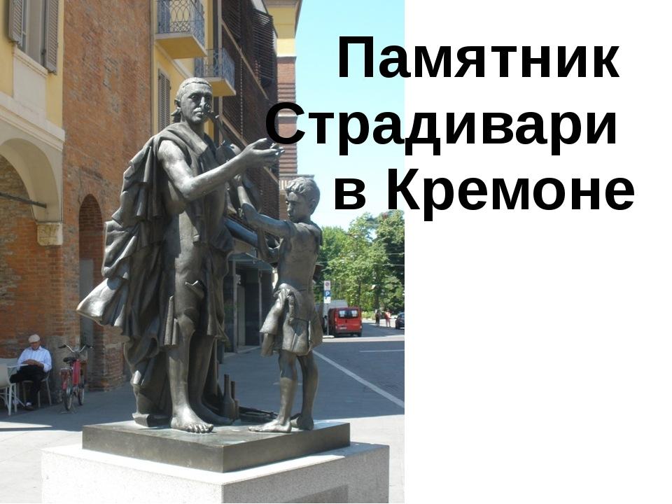 Памятник Страдивари в Кремоне