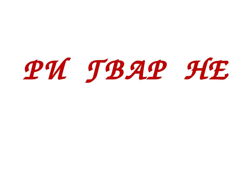 РИ ГВАР НЕ