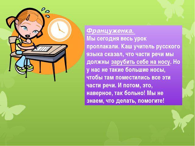 Француженка. Мы сегодня весь урок проплакали. Каш учитель русского языка сказ...