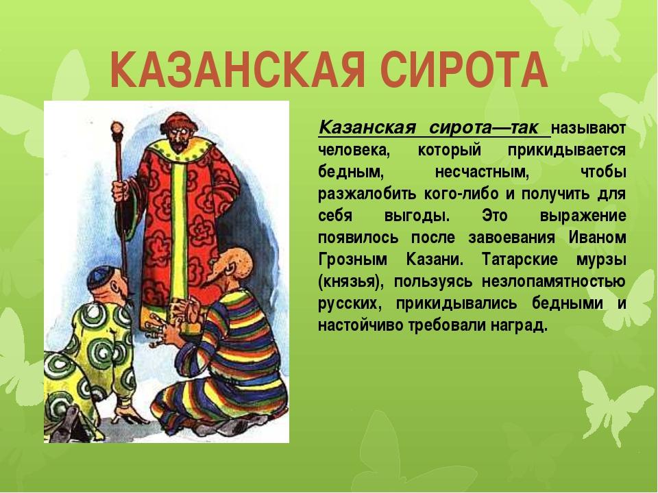 КАЗАНСКАЯ СИРОТА Казанская сирота—так называют человека, который прикидываетс...