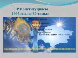 ҚР Конституциясы 1995 жылы 30 тамыз