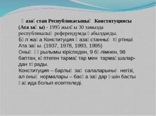 Қазақстан Республикасының Конституциясы (Ата заңы) - 1995 жылғы 30тамызда р