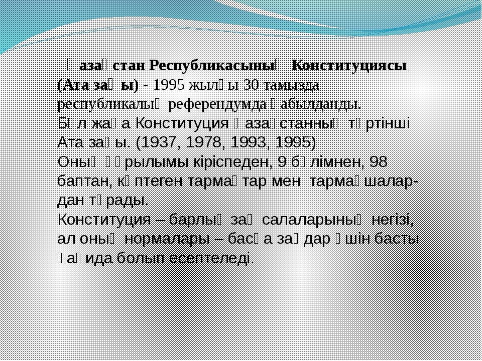 Қазақстан Республикасының Конституциясы (Ата заңы) - 1995 жылғы 30тамызда р...