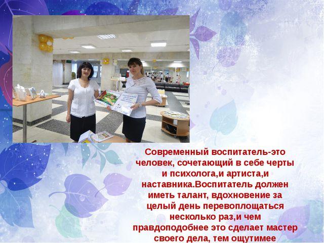 Современный воспитатель-это человек, сочетающий в себе черты и психолога,и а...