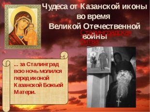 Чудеса от Казанской иконы во время Великой Отечественной войны Сталинградска