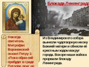 Блокада Ленинграда Из Владимирского собора вынесли чудотворную икону Божией м