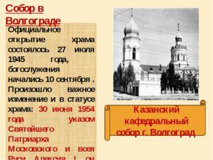 Официальное открытие храма состоялось 27 июля 1945 года, богослужения началис