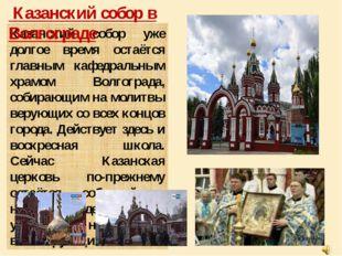 Казанский собор уже долгое время остаётся главным кафедральным храмом Волгогр
