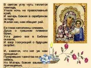 В святом углу чуть теплится лампада, Упала ночь на православный край, И матер
