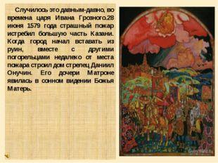 Случилось это давным-давно, во времена царя Ивана Грозного.28 июня 1579 года