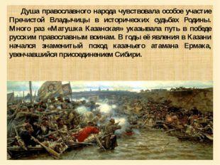 Душа православного народа чувствовала особое участие Пречистой Владычицы в и