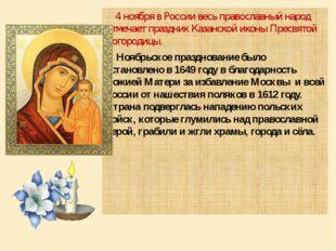 4 ноября в России весь православный народ отмечает праздник Казанской иконы