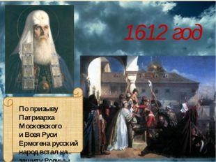 1612 год По призыву Патриарха Московского и Всея Руси Ермогена русский народ
