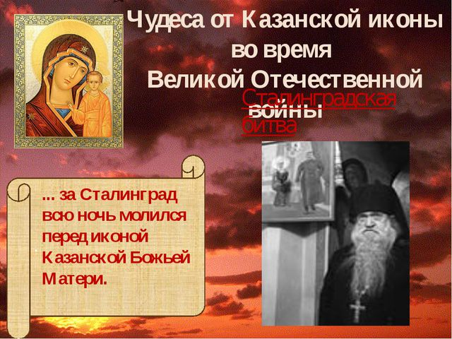 Чудеса от Казанской иконы во время Великой Отечественной войны Сталинградска...